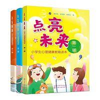 《点亮未来:小学生心理健康教育读本》