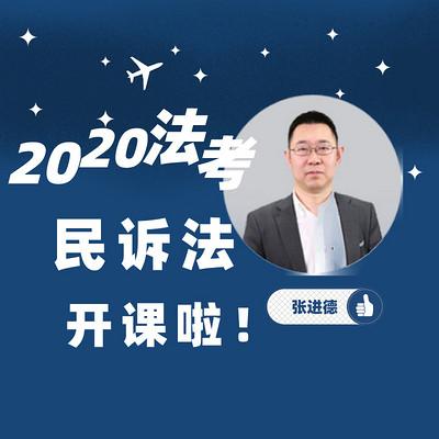 2020法考民诉法-张进德老师解读课