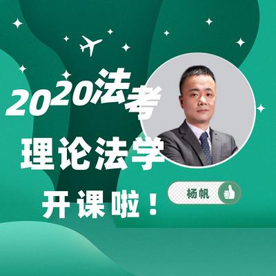 2020法考理论法学-杨帆老师解读课