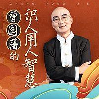 张宏杰:曾国藩的识人用人智慧