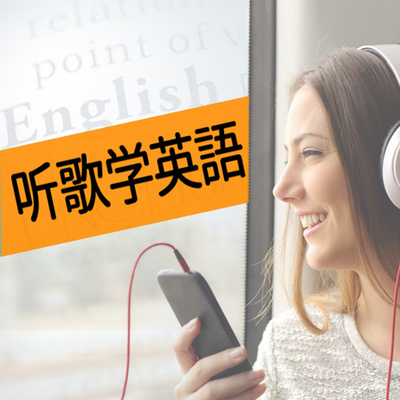 听歌学英语