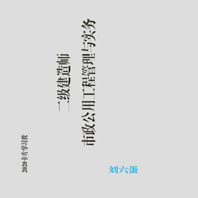 刘六蛋2020年二级建造师市政实务学习课