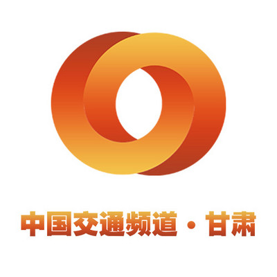 中国交通频道·甘肃