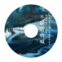 张翼飞流行诗歌2—不屈的呐喊(励志篇)