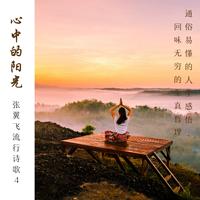 张翼飞流行诗歌4—心中的阳光(哲理篇)