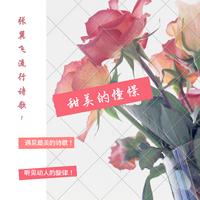 张翼飞流行诗歌1—甜美的憧憬(爱情篇)