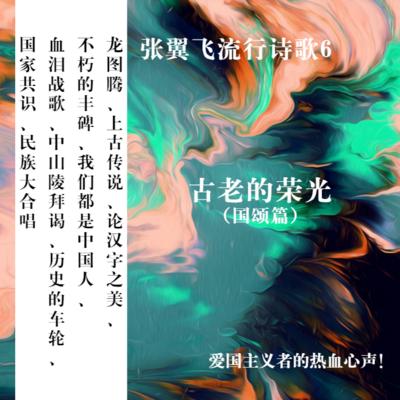 张翼飞流行诗歌6—古老的荣光(国颂篇)