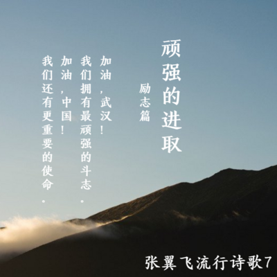 张翼飞流行诗歌7—顽强的生长(励志篇)