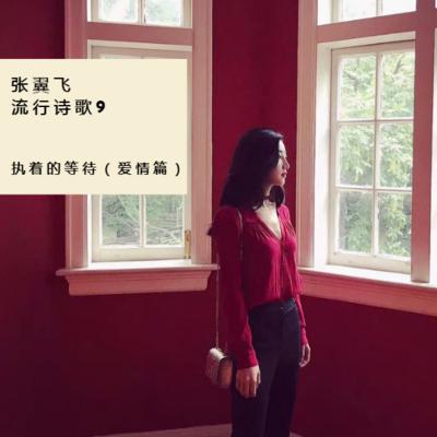 张翼飞流行诗歌9—执着的等待(爱情篇)