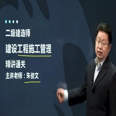 2020年二建|管理朱俊文老师