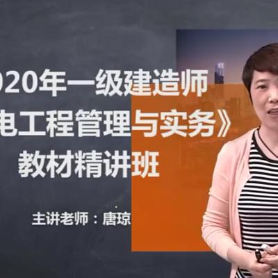 2020年一建机电-新教材精讲-唐琼