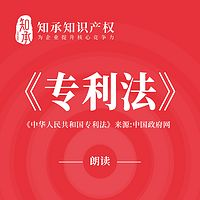 中华人民共和国专利法