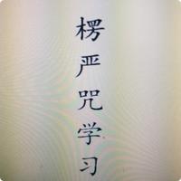 楞严咒学习 雪冰读诵