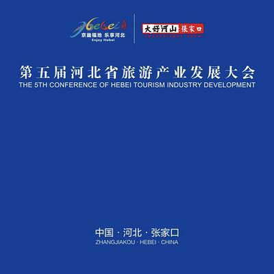第五届河北省旅游产业发展大会
