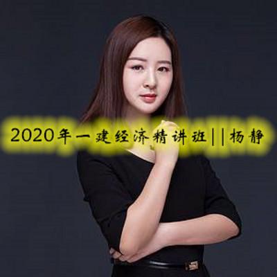 2020年一建经济精讲班  杨静