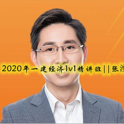 2020年一建经济1v1精讲班||张湧