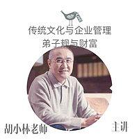胡小林老师:弟子规与企业发展