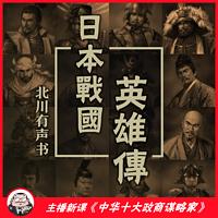 日本战国英雄传