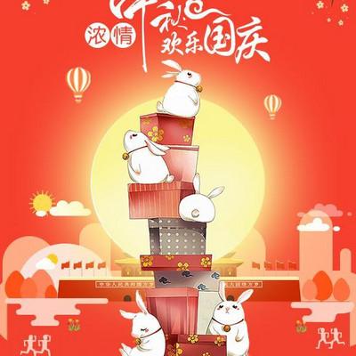 国庆中秋系列节目