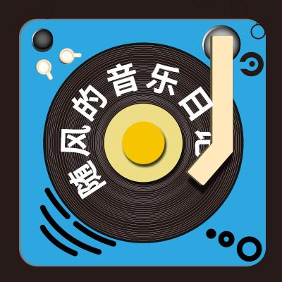 随风的音乐日记|第一轻松音乐聊天频道