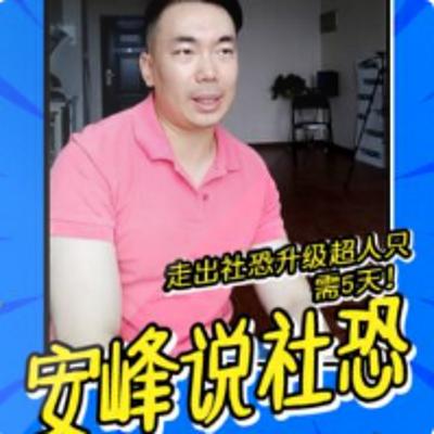 安峰说社恐 社交恐惧症辅导资料