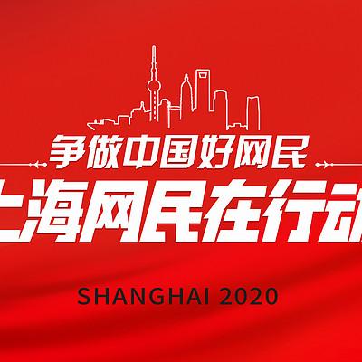 中国网民在行动