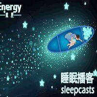 Energy冥想 · 减压睡眠播客系列