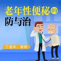 老年性便秘的防与治