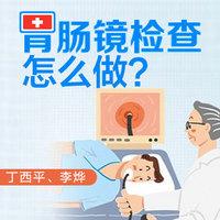 胃肠镜检查怎么做?
