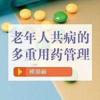 老年人共病的多重用药管理