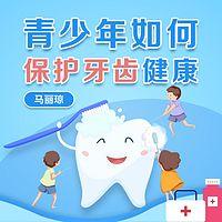青少年如何保护牙齿健康