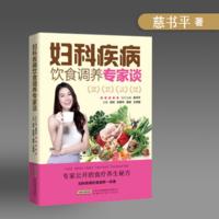 妇科疾病饮食调养专家谈