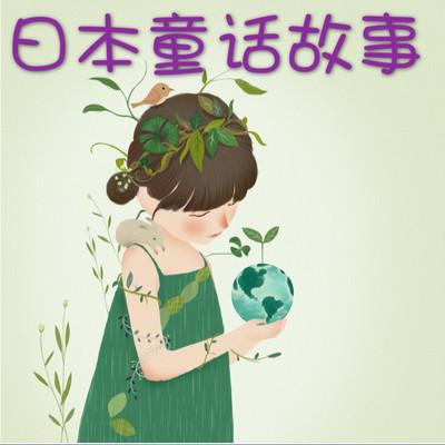 日本童话故事
