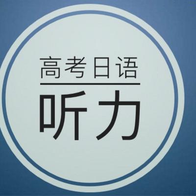 2002年~2019年全国高考日语听力