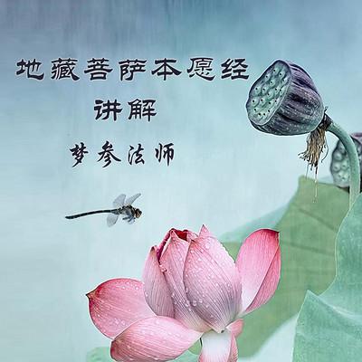 地藏菩萨本愿经讲解