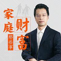 左志坚:工薪阶层如何实现财富自由