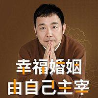 费勇:幸福婚姻经营必修课