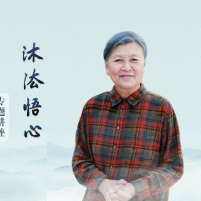 刘素云老师:沐法悟心