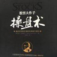 期货股票交易大作手操盘术(五月播音)