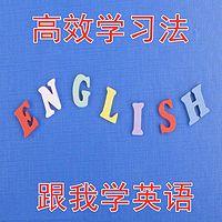 高效学习法——跟我学英语