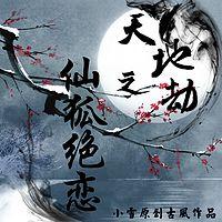 小雪原创广播剧《天地劫之仙狐绝恋》