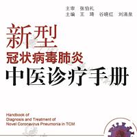 新型冠状病毒中医诊疗手册