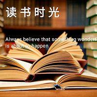 分享每一本好书