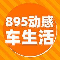 895动感车生活