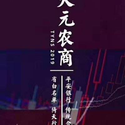 小情人资讯:天元农商交易行情分析