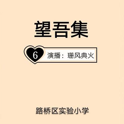 望吾集 第六册