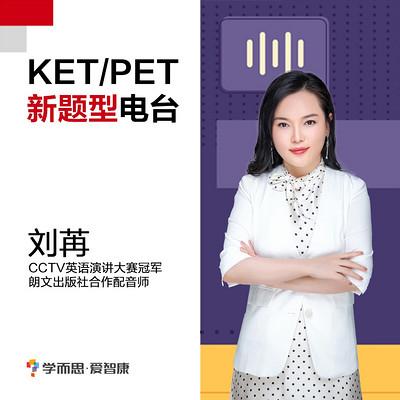 爱智康|2020KET/PET新题型电台