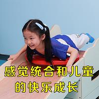 感觉统合和儿童的快乐成长