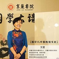 国学与中国传统文化