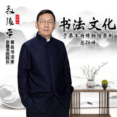 段俊平《中国书法文化》
